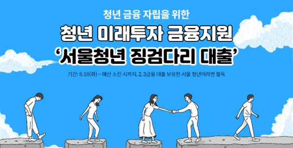(출처=서울청년포털 홈페이지)