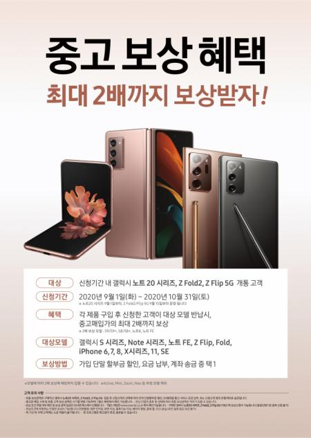 ▲SK네트웍스가 10월말까지 두 달 간 삼성전자 갤럭시노트20, 갤럭시 Z플립 5G, 갤럭시 Z폴드2 구매고객을 대상으로 운영하는 중고폰 특별보상 프로그램 안내 포스터 (사진제공=SK네트웍스)