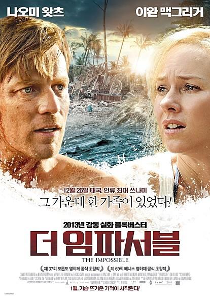 ▲영화 '더 임파서블' 포스터 (사진제공=롯데엔터테인먼트)