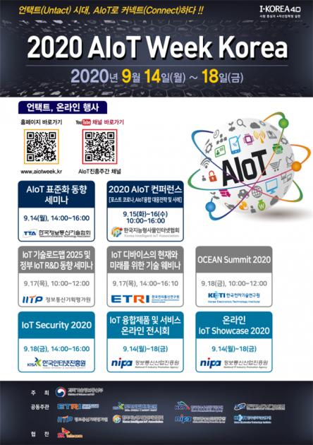 ▲2020 AIoT 진흥주간 일정 (사진제공=과기정통부)
