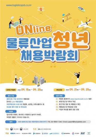 ▲물류산업 청년 채용박람회 포스터 (국토교통부·고용노동부)