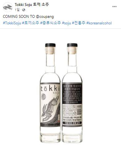 (사진='토끼소주(Tokki Soju)' 공식 페이스북 계정 캡쳐)