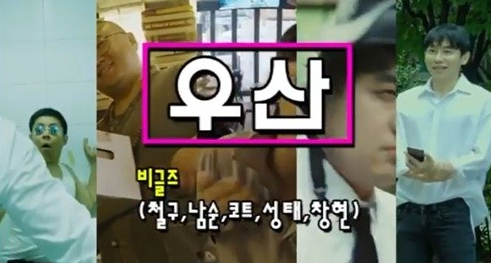 (출처='우산' 뮤직비디오 캡처)