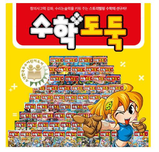 ▲수학도둑(15권세트) (출처=이베이코리아)