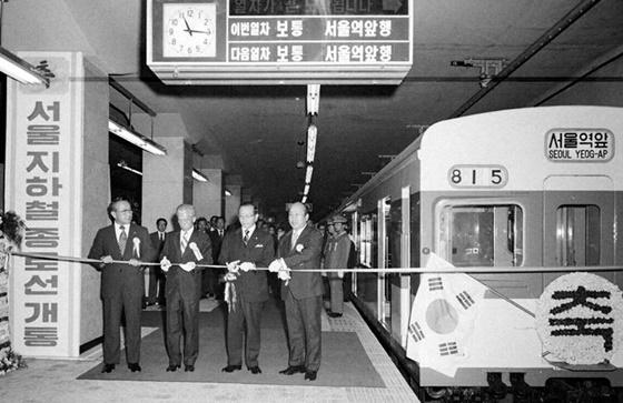 ▲1974년 8월 15일 서울 지하철 1호선 개통식의 모습  (사진제공=서울시)