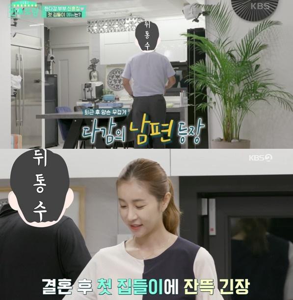 ▲한다감 남편  (출처=KBS2 '편스토랑' 방송캡처)