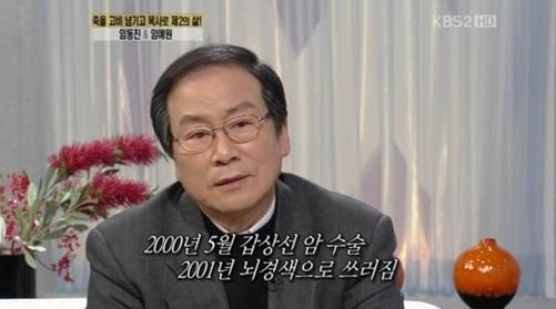 ▲임동진 (출처=KBS 2TV '여유만만' 방송캡처)