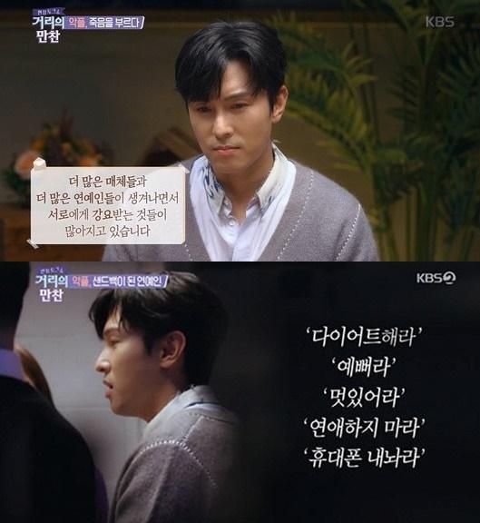 ▲김동완 법적대응 (출처=KBS '거리의 만찬' 방송캡처)