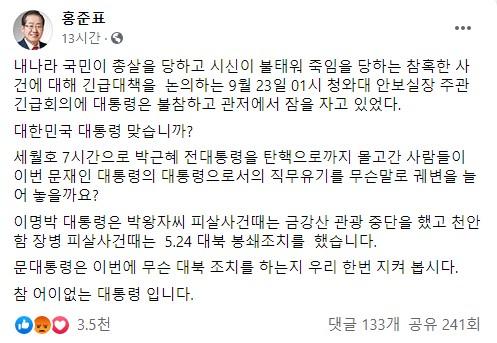 ▲홍준표 무소속 의원 페이스북 캡처