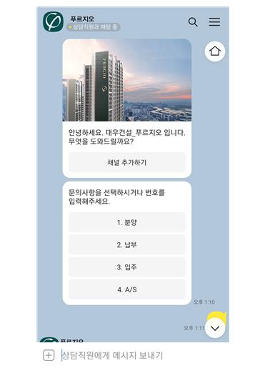 ▲대우건설 푸르지오 챗봇 서비스 화면. (자료 제공=대우건설)
