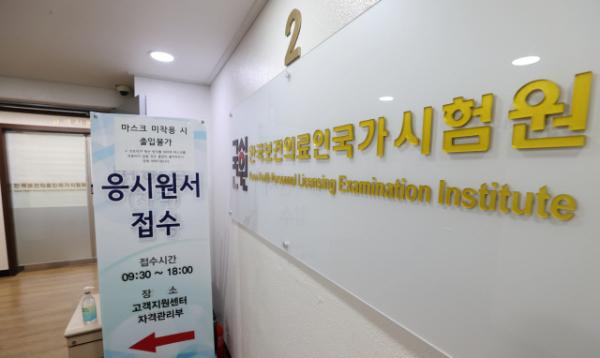 ▲한국보건의료인국가시험원 별관. (연합뉴스)