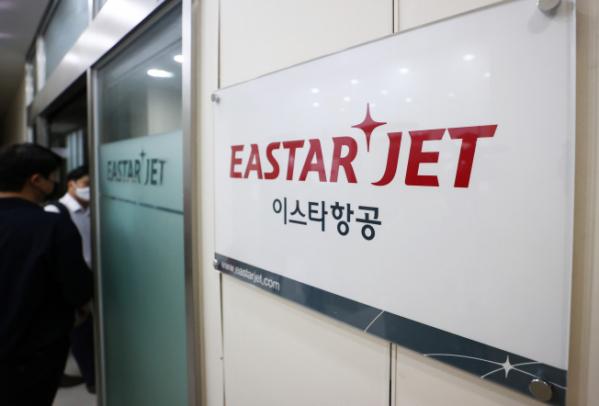 ▲9일 이스타항공이 임시 주주총회를 개최했다. (연합뉴스)
