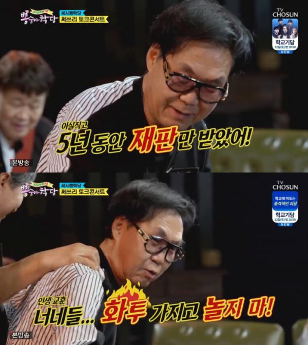 ▲조영남 (출처=TV조선 '사랑의 콜센타' 방송캡처)