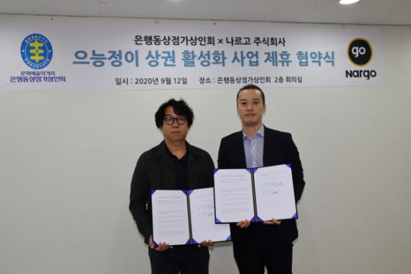 ▲(왼쪽부터) 김태호 은행동상점가상인회 회장, 전용신 나르고 대표