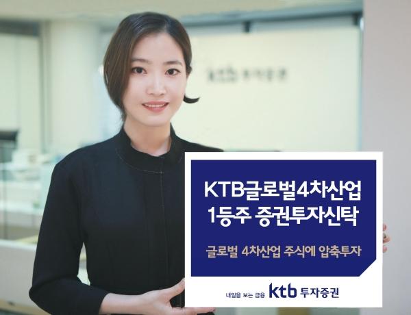 ▲사진제공=KTB투자증권