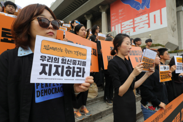 ▲'모두를위한낙태죄폐지공동행동' 회원들이 지난해 9월 서울 종로구 세종문화회관 앞에서 '안전하고 합법적인 임신중지를 위한 국제 행동의 날' 맞아 기자회견을 하고 있다. (뉴시스)
