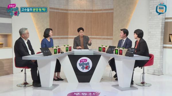 ▲GS건설 자이(Xi)의 유튜브 채널 자이TV의 대표 콘텐츠 '부동산 What 수다' 방영 장면. (사진제공=GS건설)
