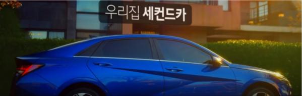 """▲세컨드 카 시장이 확산하면서 자동차 메이커도 이 시장을 겨냥해 다양한 마케팅에 나서고 있다. 출시 때부터 """"우리집 세컨드 카""""를 강조한 현대차 7세대 아반떼.   (사진제공=현대차)"""