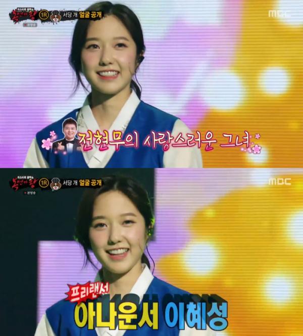 ▲이혜성 (출처=MBC '복면가왕' 방송캡처)