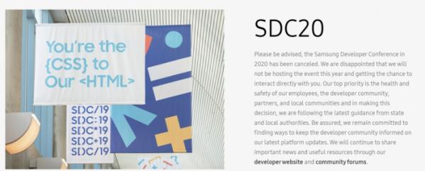 ▲삼성 개발자 콘퍼런스 홈페이지 캡처