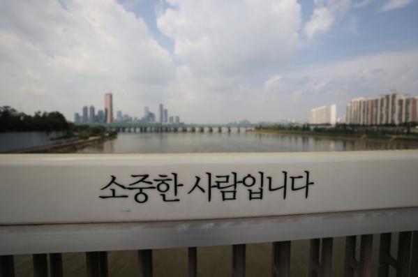 ▲서울 한강 한강대교 보도 난간에 '소중한 사람입니다'라는 문구가 새겨져 있다.  (연합뉴스)