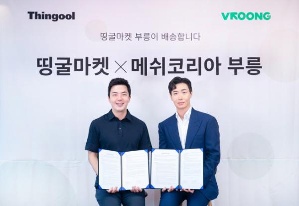 ▲(왼쪽부터) 띵굴 손창현 대표, 메쉬코리아 유정범 대표