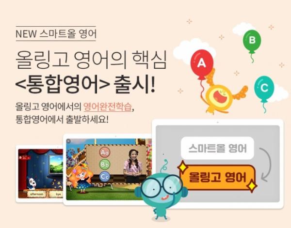 ▲웅진씽크빅 스마트올 '통합영어' (웅진씽크빅 제공)