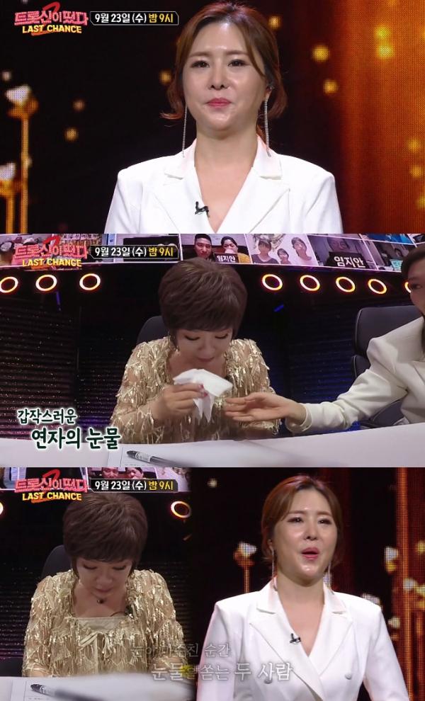▲'트롯신2' 임지안 (출처=SBS '트롯신이 떴다' 방송캡처)