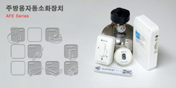 ▲피앤씨테크의 주방용자동소화장치 (사진=피앤씨테크 홈페이지)