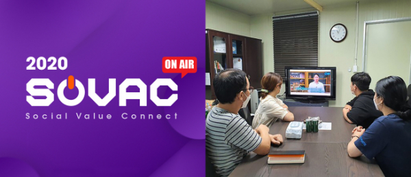 ▲소셜벤처 '오투엠' 임직원들이 'SOVAC 2020'을 시청하고 있다. (사진제공=SK이노베이션 )