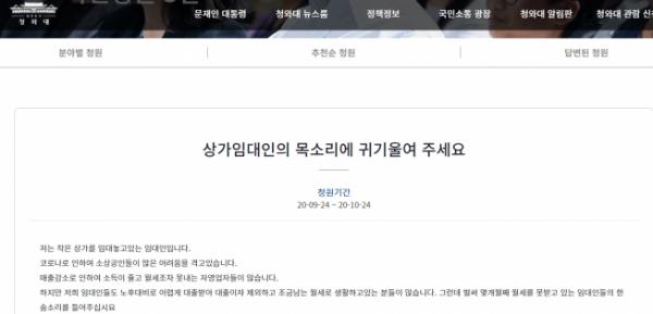 ▲상가건물 임대차보호법 관련 청원 (청와대 국민청원 홈페이지)