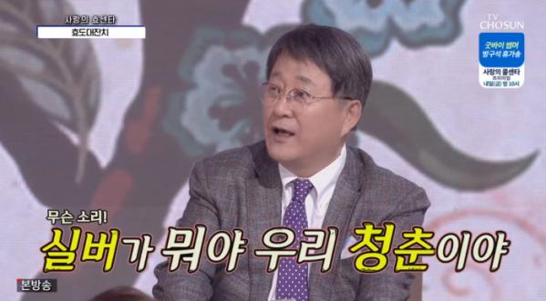 ▲노주현 (출처=TV조선 '사랑의 콜센타' 방송캡처)