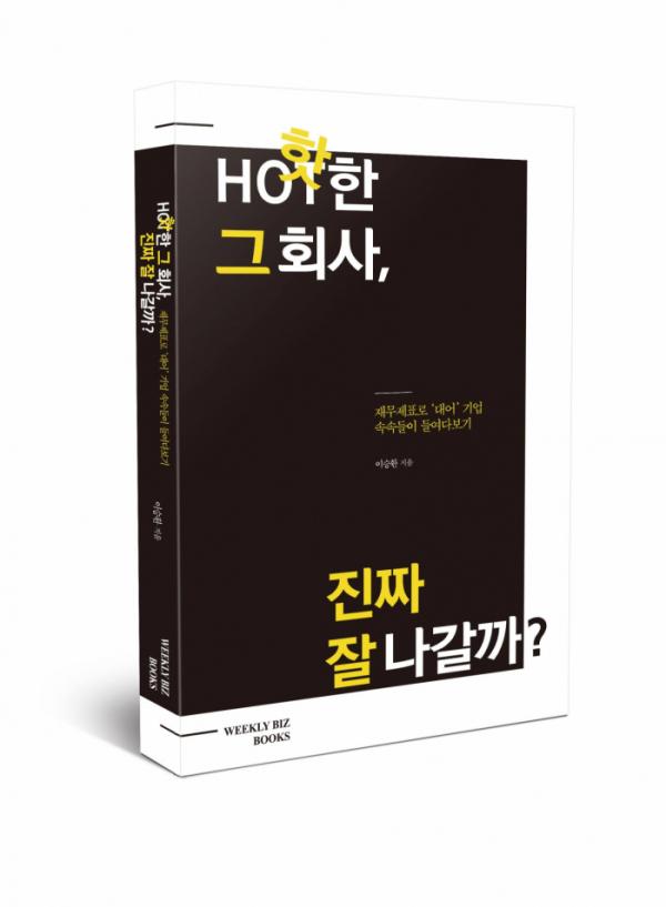 (핫한 그 회사, 진짜 잘 나갈까?/ 이승환/ 위클리비즈북스/ 1만6000원)