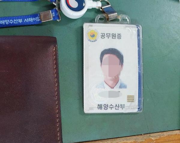 ▲어업지도선에 남아있던 공무원 A 씨의 공무원증. (연합뉴스)