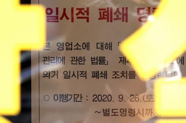 ▲26일 서울 도봉구의 한 사우나 입구에 신종 코로나바이러스 감염증(코로나19) 확진자 발생에 따른 폐쇄명령서가 부착돼 있다. (연합뉴스)