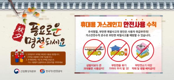 ▲휴대용 가스레인지 안전사용 수칙 (사진제공=한국가스안전공사)
