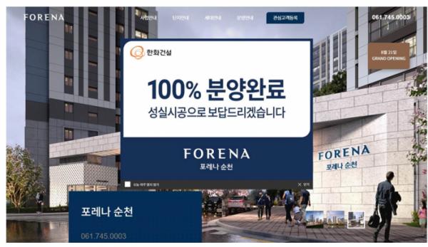 ▲'한화 포레나 순천' 아파트 분양 홈페이지. (자료 제공=한화건설)