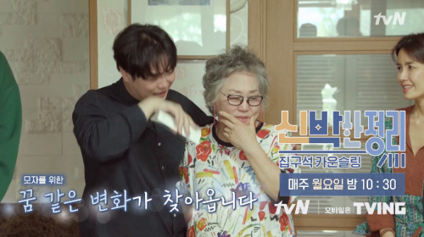 ▲'신박한 정리' 결방 (출처=tvN '신박한 정리' 예고캡처)