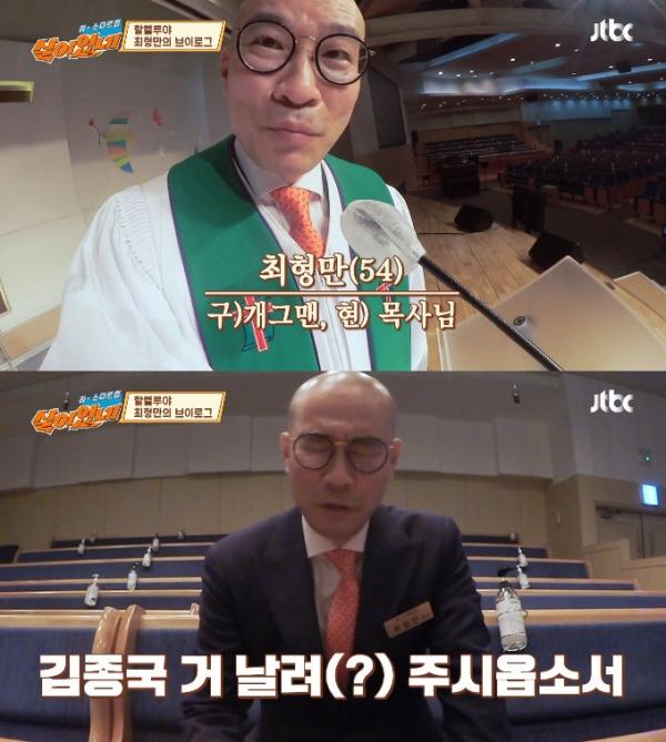 ▲'살아있네' 최형만 (출처=JTBC '살아있네' 방송캡처)