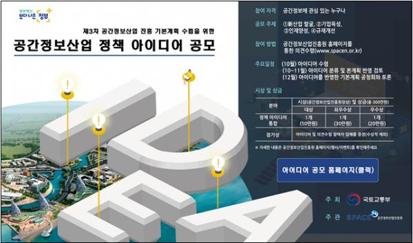 ▲공간정보산업 정책 아이디어 공모 포스터 (국토교통부)