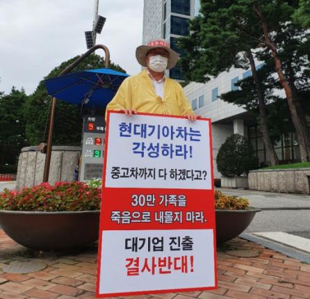 ▲곽태훈 한국자동차매매사업조합연합회 회장이 9월 1일 서울 양재동 현대차 본사 앞에서 1인 시위를 벌이고 있다.  (사진제공=한국자동차매매사업조합연합회)