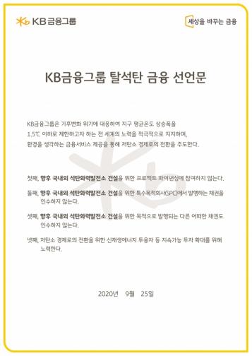 ▲KB금융그룹 탈석탄 금융 선언문. (자료출처=KB금융)
