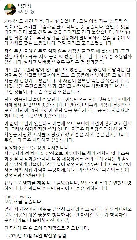 (출처=박진성 시인 페이스북)
