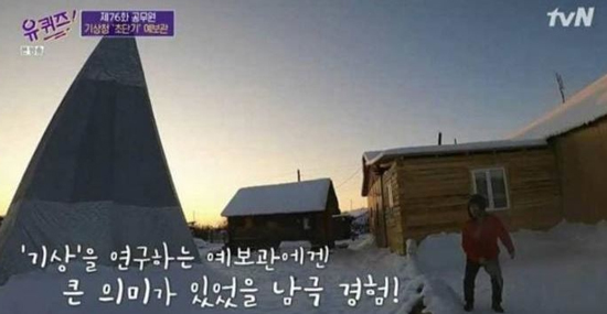 ▲유퀴즈 사과 (출처=tvN '유 퀴즈 온 더 블럭' 방송캡처)
