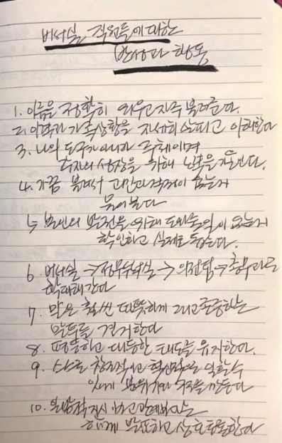▲고 박원순 전 서울시장의 생전 '친필 메모'.  (민경국 전 서울시 비서관 페이스북 캡처)
