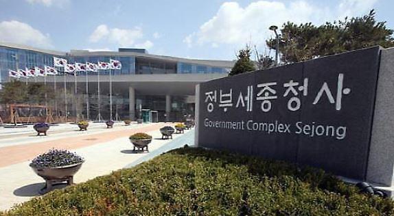 ▲정부세종청사 (연합뉴스)