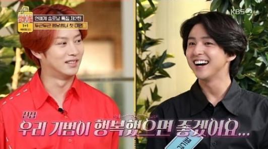 ▲김기범 근황 (출처=KBS2 '썸바이벌' 방송캡처)