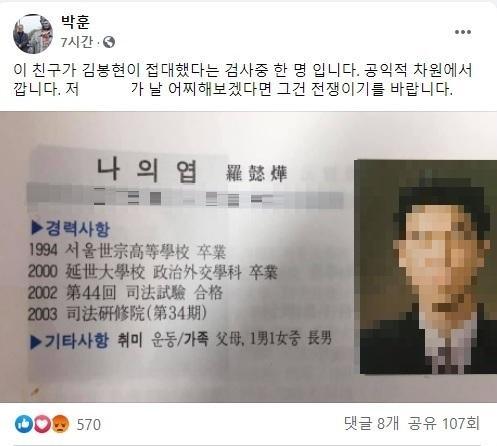 (출처=박훈 변호사 페이스북 캡처.)