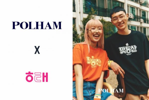 ▲폴햄(POLHAM)로고와 해태 로고, 콜라보레이션한 티셔츠 (출처=폴햄(POLHAM) 홈페이지)