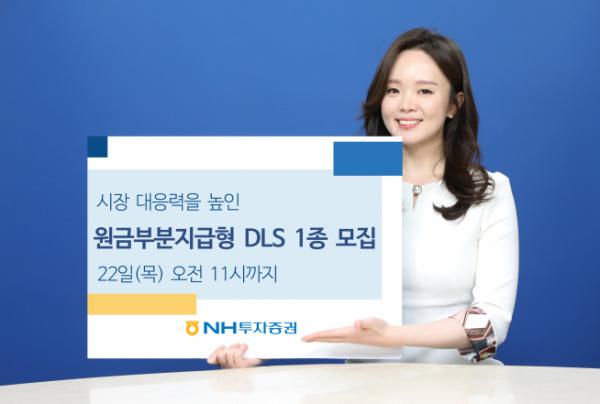 ▲원금부분지급형 DLS 1종 모집 (NH투자증권)